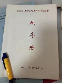 """1996年江苏省甲组""""必青神杯""""排球比赛秩序册 20页"""
