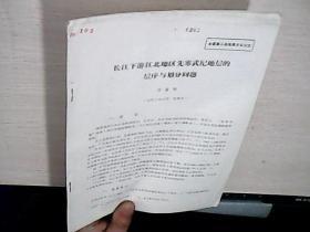 全国第二届地层会议资料 长江下游北地区先寒武纪地层的层序与划分问题