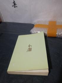金庸作品集:天龙八部