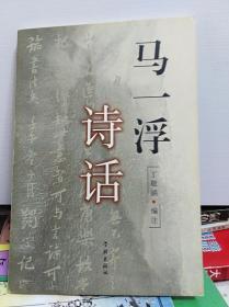 马一浮诗话  99年初版