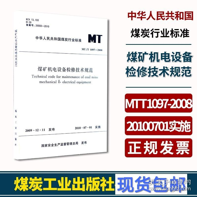 煤矿机电设备检修技术规范
