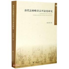 唐代法相唯识宗兴衰史研究/佛教观念史与社会史研究丛书