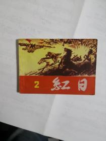 连环画  红日   2              库5K
