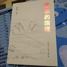 涂画的旅程  张承志  2011年一版一印  青海人民出版社