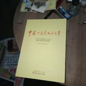 中国共产党的九十年(三册全)