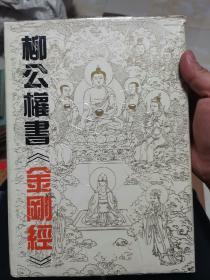 柳公权书《金刚经》