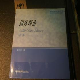 固体理论(第二版):研究生教学用书(书内有少量写字划线。