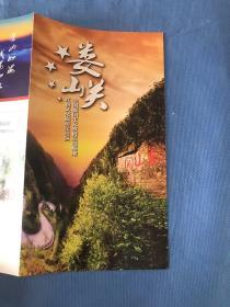 娄山关 (娄山关简介手册)
