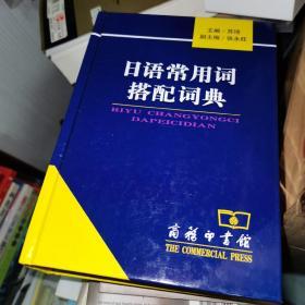日语常用词搭配词典
