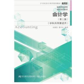 会计学(第三版)(学科共同课适用)
