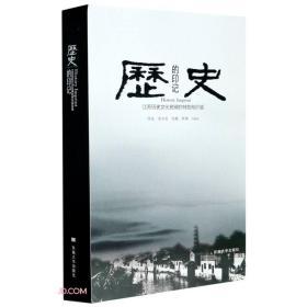 历史的印记(江苏历史文化名镇的特色和价值)