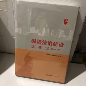 深圳法治建设大事记(1979-2017)