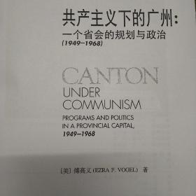 共产主义下的广州:一个省会的规划与政治(1949-1968)