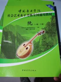 中国音乐学院·社会艺术水平考级全国通用教材:阮(1-10级 修订版)