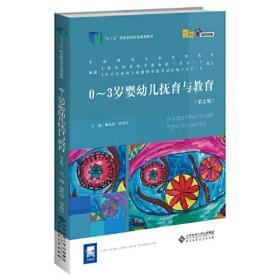 0-3岁婴幼儿抚育与教育 第2版