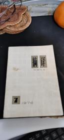 摘译(外国文艺)1976年第7期(总第26期)