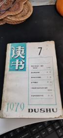 读书1979-7