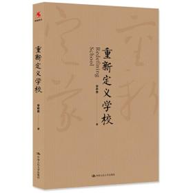 重新定义学校 9787300246062 李希贵 中国人民大学出版社 正版图书