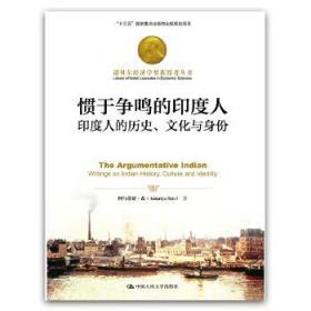 惯于争鸣的印度人-印度人的历史、文化与身份 9787300258751 阿马蒂亚·森 著 中国人民大学出版社 正版图书