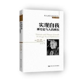 实现自我-神经症与人的成长 9787300260341 郭本禹 中国人民大学出版社 正版图书