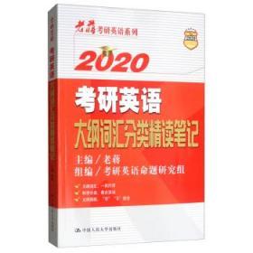 2020考研英语大纲词汇分类精读笔记 9787300267203 老蒋 中国人民大学出版社 正版图书