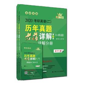 2020考研英语(二)历年真题老蒋详解 9787300269382 老蒋 中国人民大学出版社 正版图书