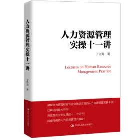 人力资源管理实操十一讲 9787300269986 丁守海 中国人民大学出版社 正版图书