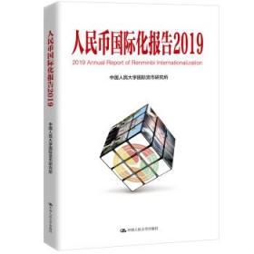 人民币国际化报告(2019) 9787300270777 中国人民大学国际货币研究所 中国人民大学出版社 正版图书