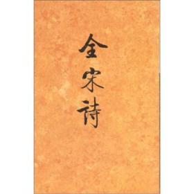 全宋诗(33) 9787301030585 北京大学古文献研究所 北京大学出版社 正版图书