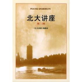 北大讲座(第3辑) 9787301063729 《北大讲座》编委会 编 北京大学出版社 正版图书