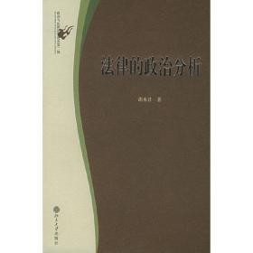 政治与法律思想论丛第二辑-法律的政治分析 9787301096444 胡水君 著 北京大学出版社 正版图书