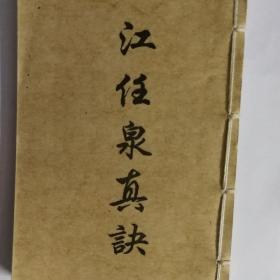 江任泉真诀,江念泉 江公 仿古纸装