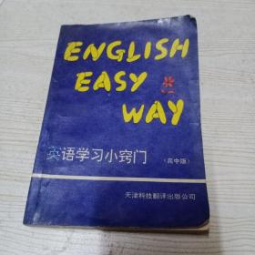 英语学习小窍门:高中版