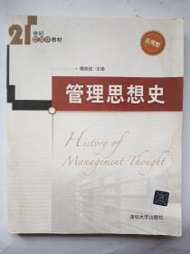 21世纪管理学教材:管理思想史(应用型)