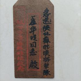 红色文献信封,卢华明同志启,陕北苏维埃游击队,陕甘宁边区苏维埃政府