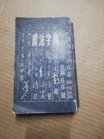 书法字典  (内页干净)