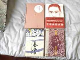 三岛由纪夫经典作品4种(包括《金阁寺》《忧国》《春雪》《三岛由纪夫传》等)