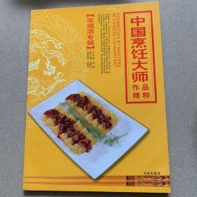 中国烹饪大师作品精粹·栾瑞滨专辑