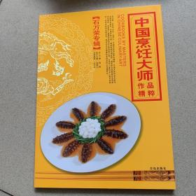 中国烹饪大师作品精粹·石万荣专辑