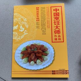 中国烹饪大师作品精粹·陶连喜专辑