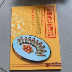 中国烹饪大师作品精粹·徐步荣专辑