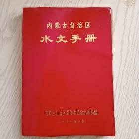 内蒙古自治区水文手册