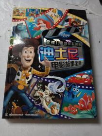 全球儿童成长必读的:迪士尼电影故事全集
