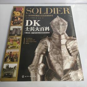 DK士兵大百科