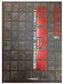 【包 邮】大众电影增刊经典画页回眸1-307期封面封底画册珍藏版