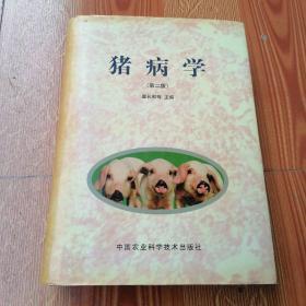 猪病学(第2版)