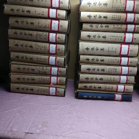 鲁迅全集  2-20【精装 馆藏 8-85品 带外盒  1973 上海重排  一版一印  品相参差不齐】