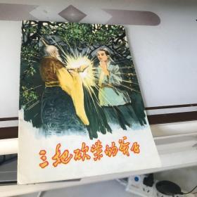 32开彩色连环画——三把砍柴的斧子(79年1版1印)