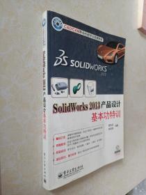 CAD/CAM职场技能特训视频教程:SolidWorks 2013产品设计基本功特训