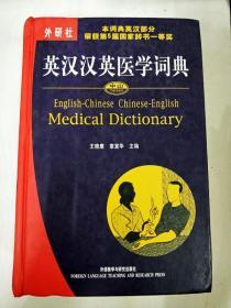 DI103927 中山英汉汉英医学词典(一版一印)
